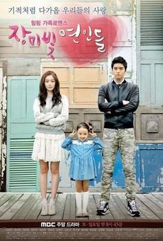 2015最新のおすすめ韓国ドラマ『バラ色の恋人たち』イジャンウの画像.jpg