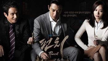 2015最新のおすすめ韓国ドラマ『パンチ』の画像.jpg