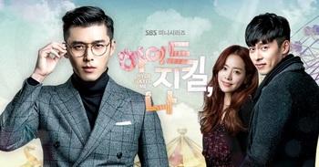 おすすめの韓国ドラマ2015「ハイドジキル、私」ヒョンビンの画像.jpg