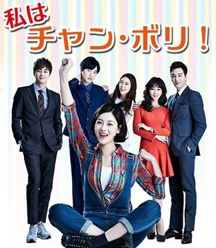 おすすめの韓国ホームドラマ2015「私はチャンボリ」の画像.jpg