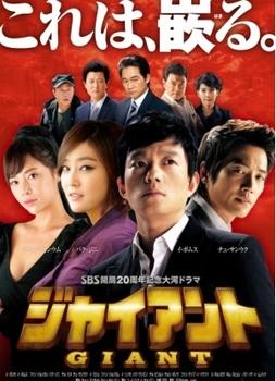 韓国ドラマBS放送予定2015『ジャイアント』の画像.jpg