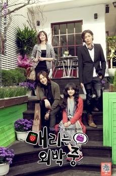 韓国ドラマBS放送予定2015『メリは外泊中』の画像.jpg