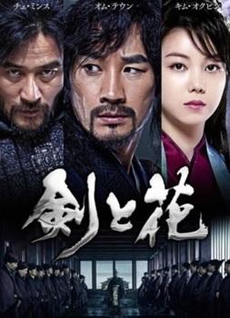 韓国ドラマBS放送予定2015『剣と花』の画像.jpg