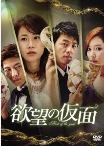 韓国ドラマBS放送予定2015『欲望の仮面』の画像.jpg