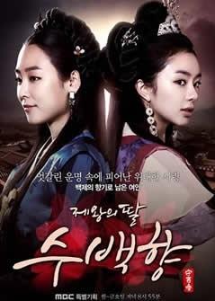 韓国ドラマ、おすすめのラブストーリー2014「帝王の娘スペクヒャン」の画像.jpg
