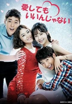 韓国ドラマ、おすすめのラブストーリー2014「愛してもいいんじゃない」の画像.jpg