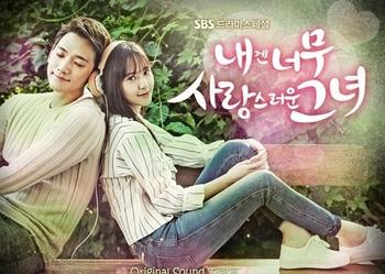 韓国ドラマ、おすすめのラブストーリー2014「私にはとても愛らしい彼女」の画像.jpg