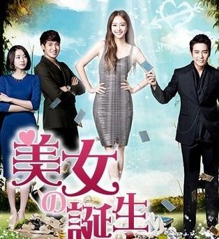 韓国ドラマ、おすすめのラブストーリー2014「美女の誕生」の画像.jpg