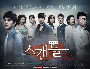 韓国ドラマ「スキャンダル」の画像.jpg