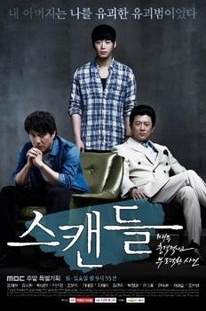 韓国ドラマ「スキャンダル」キム・ジェウォンの画像.jpg