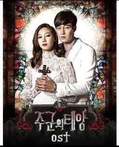 韓国ドラマ人気のOST「主君の太陽」の画像.jpg