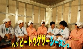 韓国人気バラエティ、ハッピートゲザーの画像.jpg