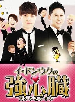 韓国人気バラエティ、強心臓2の画像.jpg