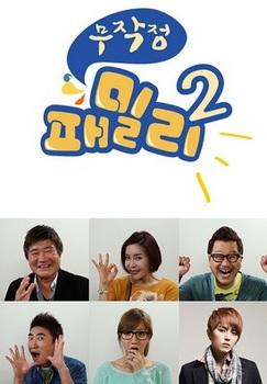 韓国人気バラエティ、無計画ファミリーの画像.jpg
