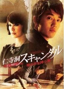 韓国映画「仁寺洞スキャンダル」の画像.jpg