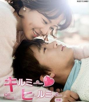 2015最新のおすすめ韓国ドラマ『キルミーヒールミー』の画像.jpg