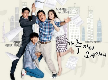 おすすめの韓国ラブコメドラマ2015「家族なのにどうして」の画像.jpg